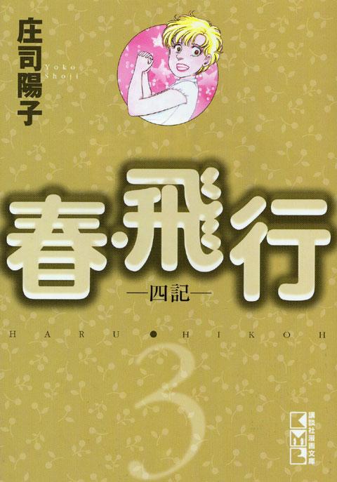 春・飛行(3)