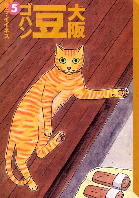大阪豆ゴハン(5)