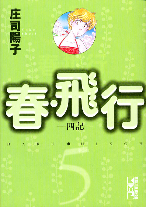 春・飛行(5)