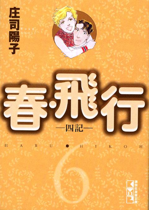 春・飛行(6)
