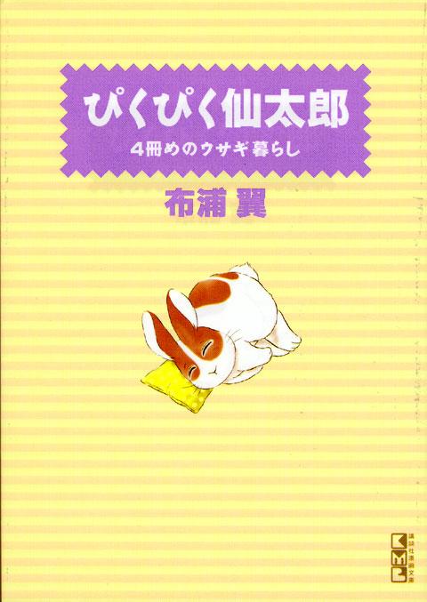 ぴくぴく仙太郎 4冊めのウサギ暮らし