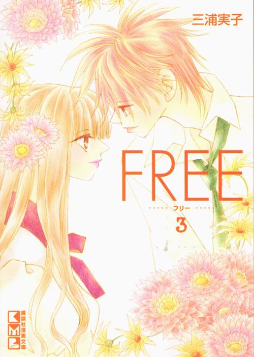 FREE(3)<完>
