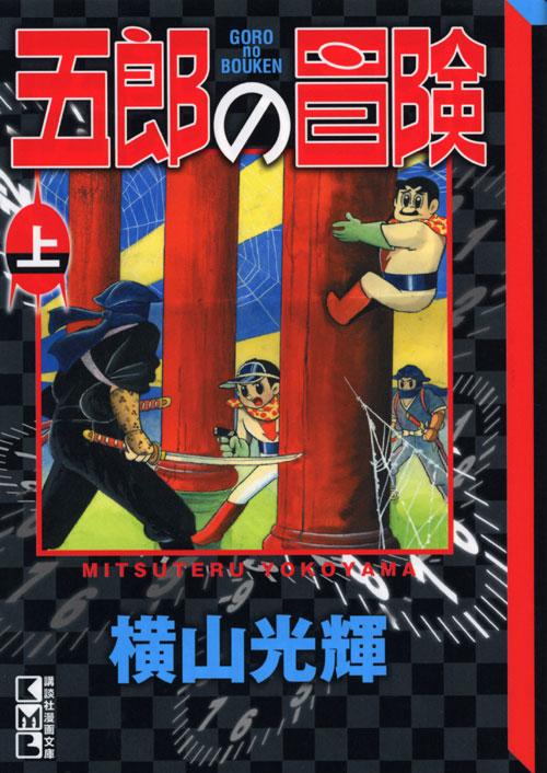 五郎の冒険(上)