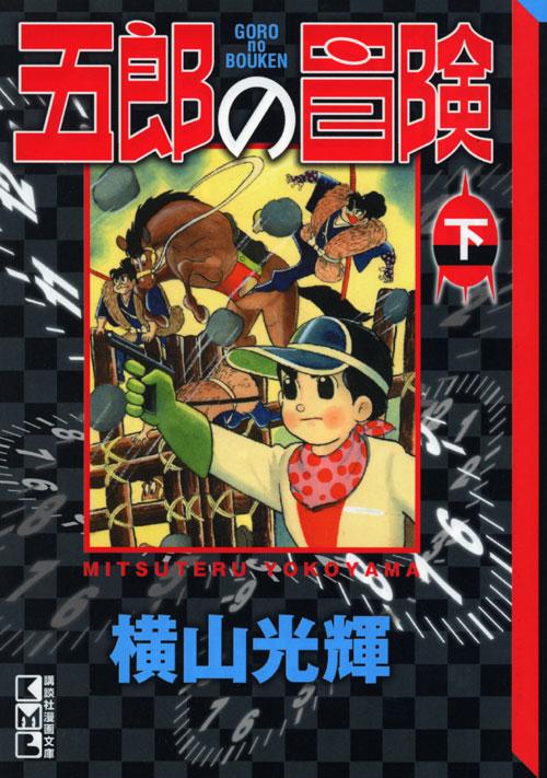 五郎の冒険(下)