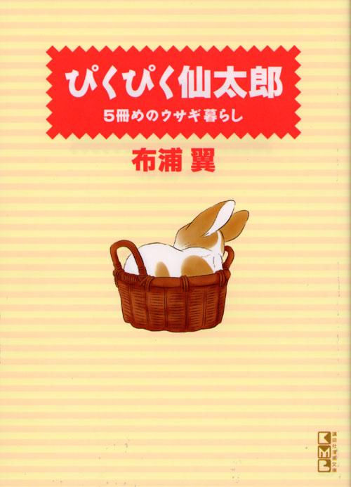 ぴくぴく仙太郎 5冊めのウサギ暮らし