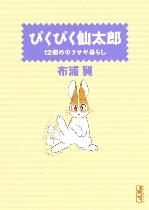 ぴくぴく仙太郎 12冊めのウサギ暮らし
