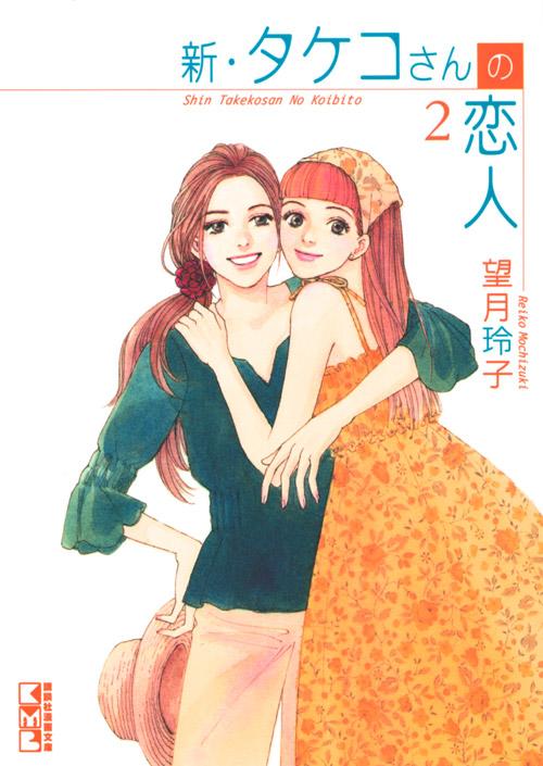 新・タケコさんの恋人(2)