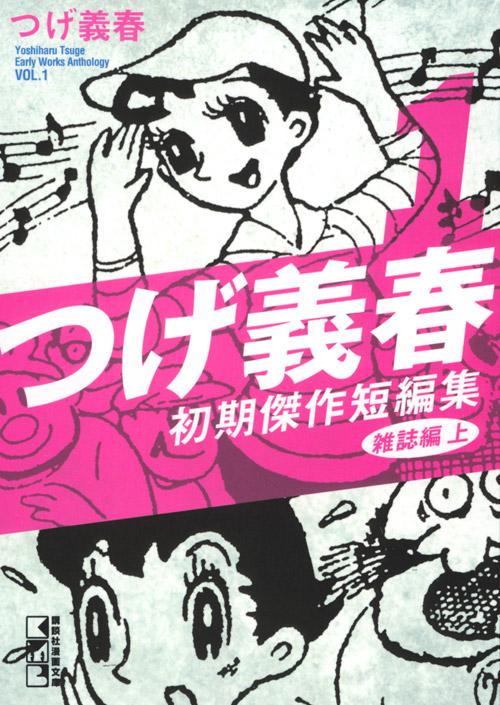 つげ義春 初期傑作短編集(1) 雑誌編 上