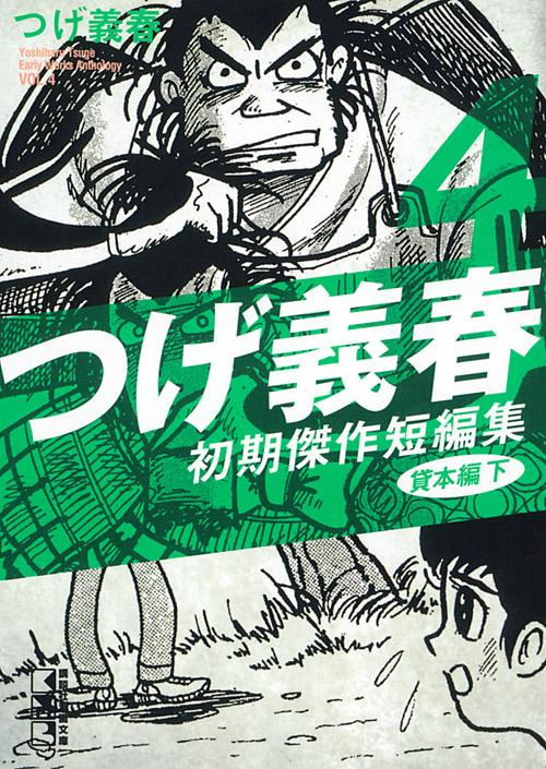 つげ義春 初期傑作短編集(4) 貸本編 下 <完>