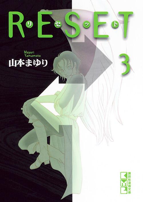リセット(3)