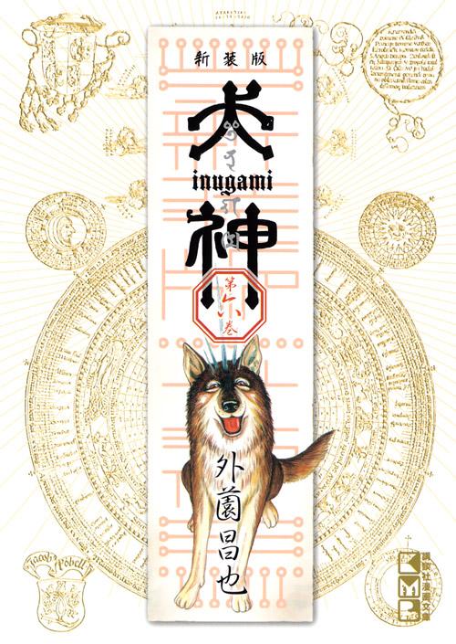 新装版 犬神(6)