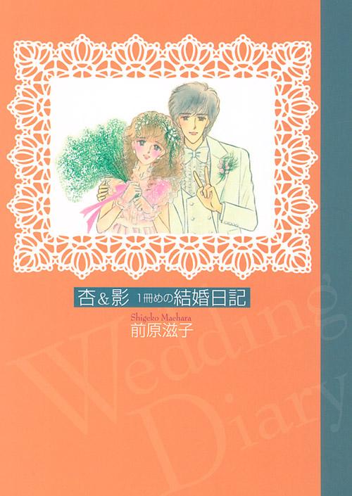 杏&影 1冊めの 結婚日記
