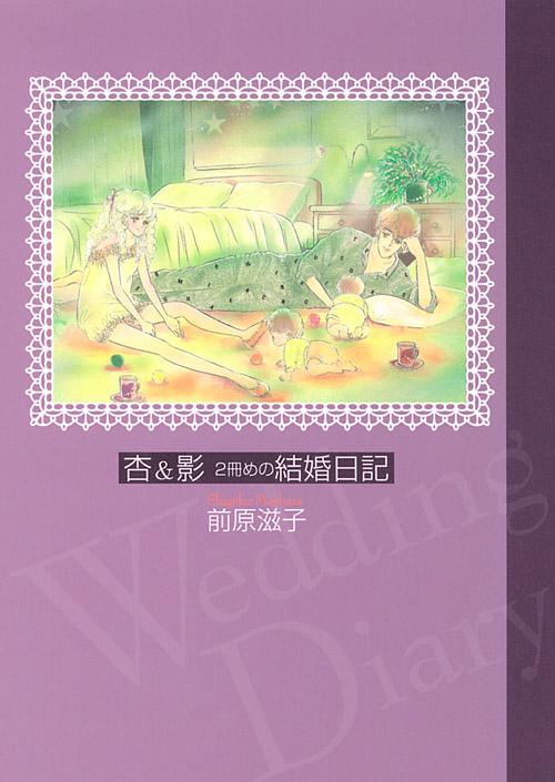 杏&影 2冊めの 結婚日記