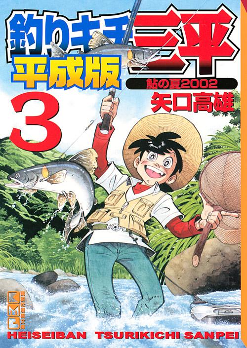 釣りキチ三平 平成版(3)鮎の夏2002
