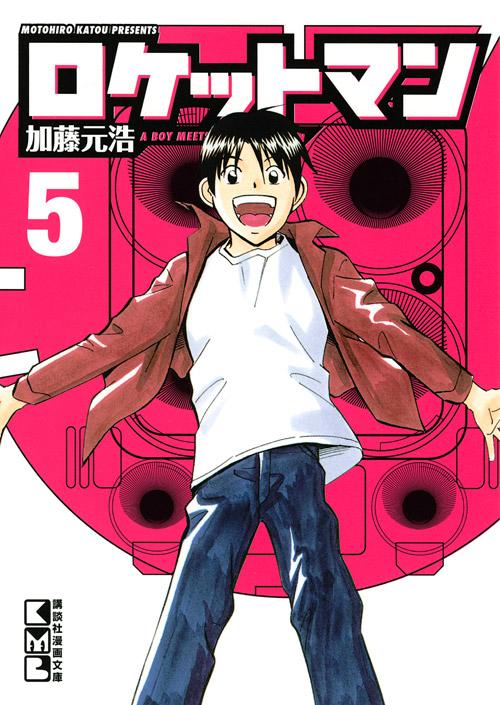 ロケットマン(5)<完>