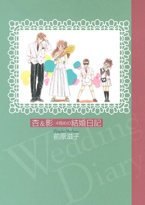杏&影 4冊めの 結婚日記