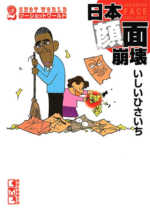 ツーショットワールド 日本顔面崩壊