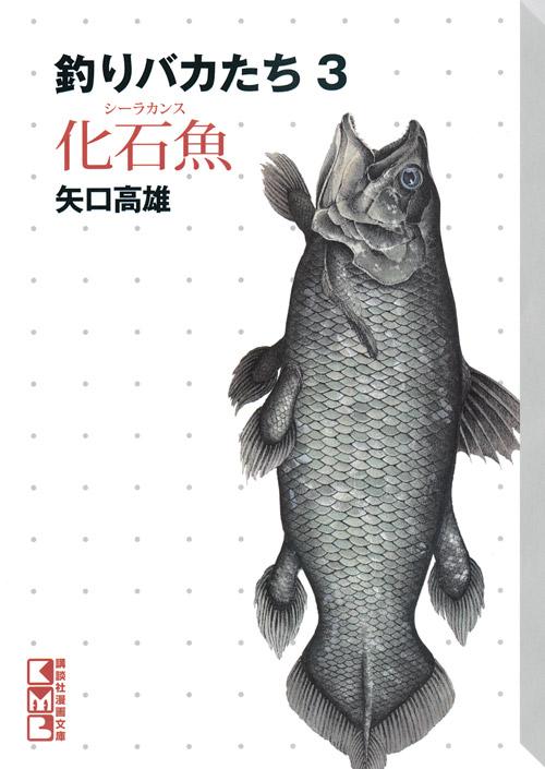 釣りバカたち(3) 化石魚