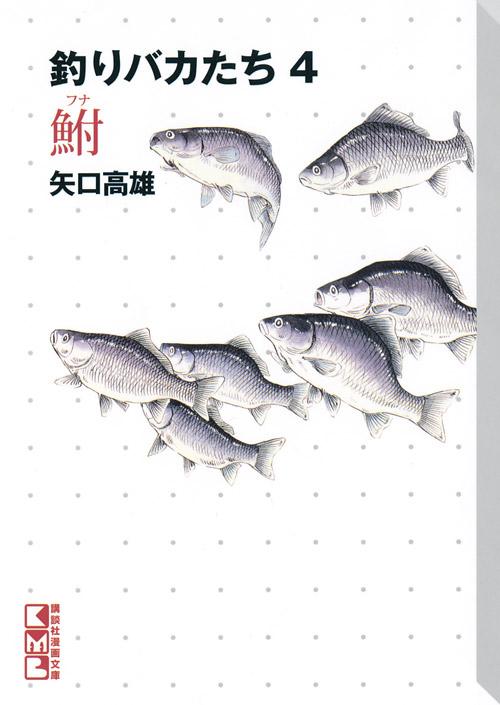 釣りバカたち(4) 鮒
