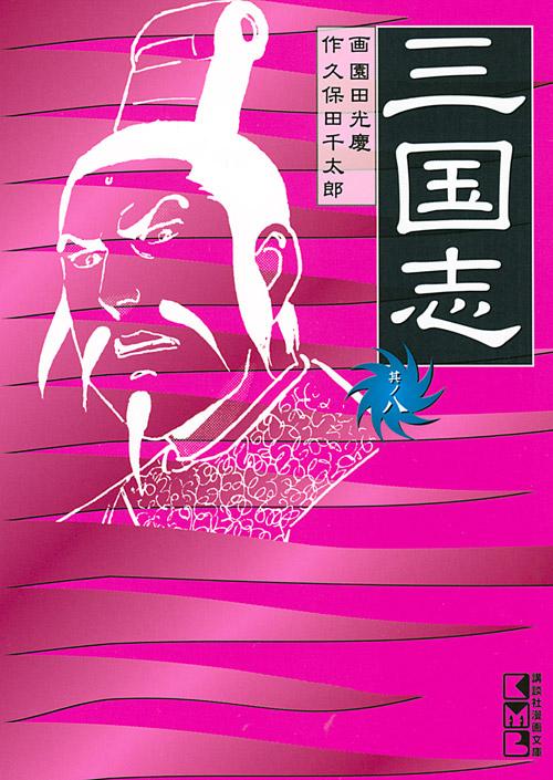 園田光慶 三国志