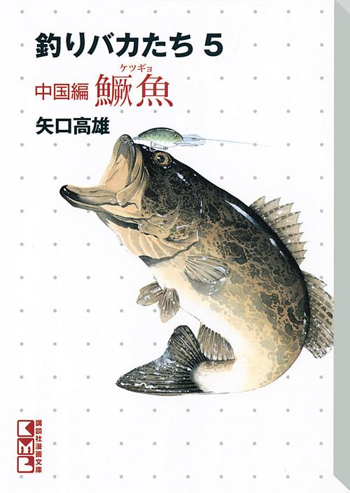 釣りバカたち(5) 中国編 ケツ魚