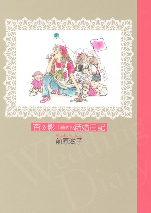 杏&影 5冊めの 結婚日記