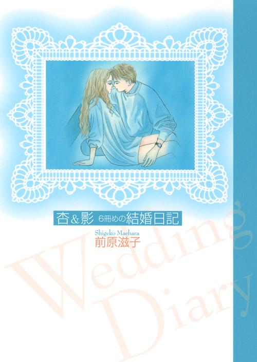 杏&影 6冊めの 結婚日記