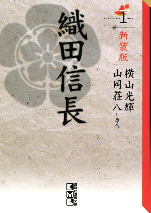 新装版 織田信長(1)
