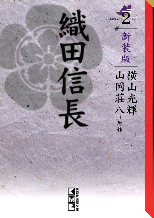 新装版 織田信長(2)