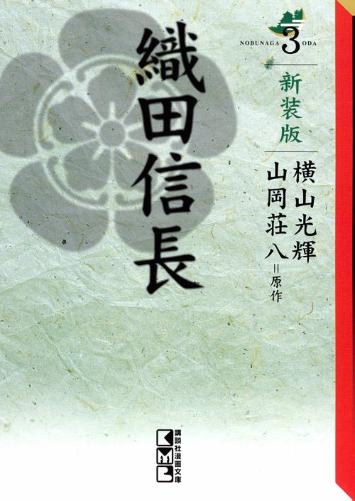 新装版 織田信長(3)