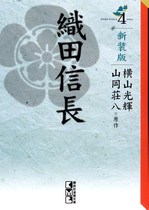 新装版 織田信長(4)