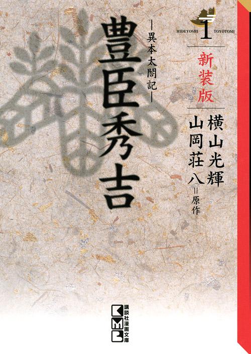 新装版 豊臣秀吉(1)