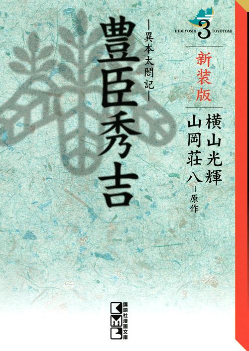新装版 豊臣秀吉(3)