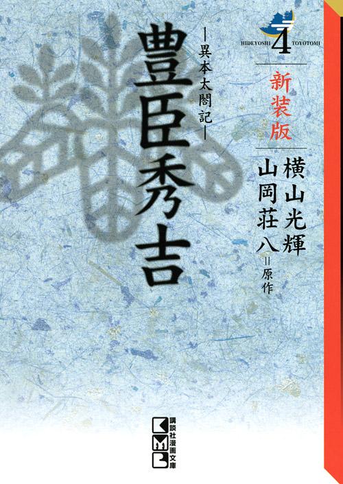 新装版 豊臣秀吉(4)