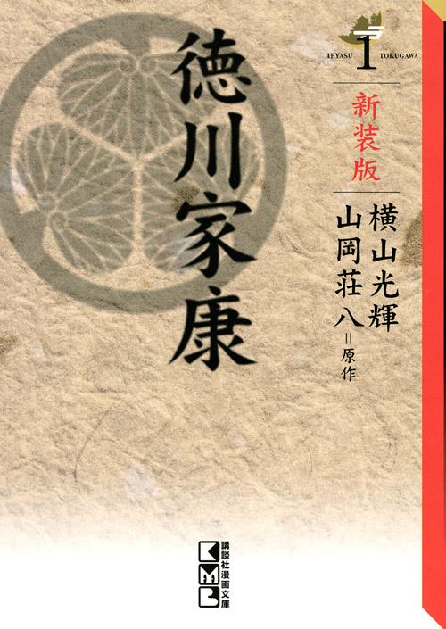 新装版 徳川家康(1)