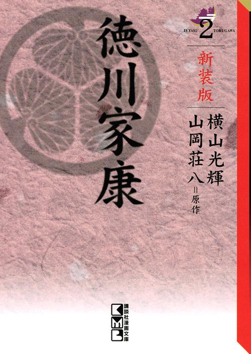 新装版 徳川家康(2)