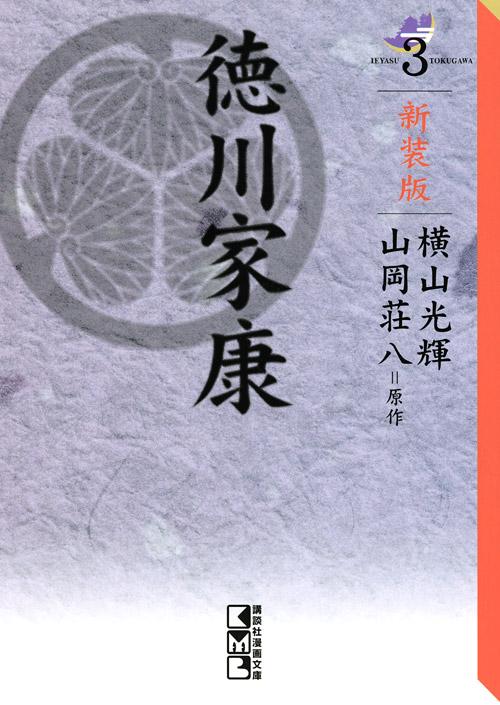 新装版 徳川家康(3)