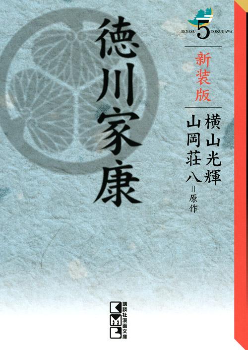 新装版 徳川家康(5)