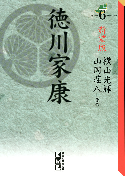 新装版 徳川家康(6)