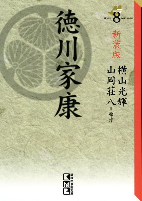 新装版 徳川家康(8)