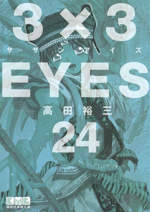 3×3EYES(24)<完>