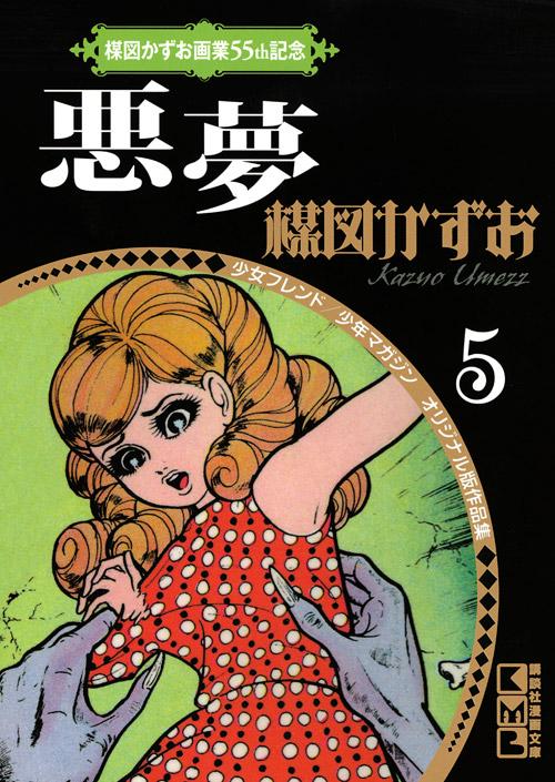 楳図かずお画業55th記念 少女フレンド/少年マガジン オリジナル版作品集5 悪夢