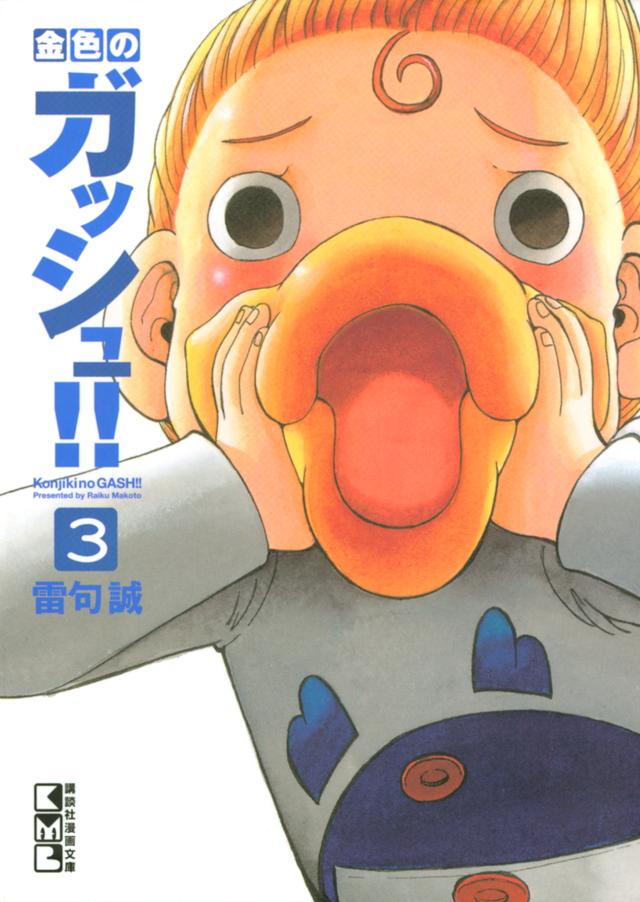 金色のガッシュ!!(3)