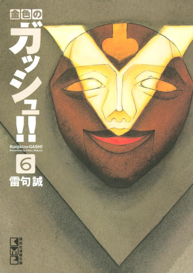 金色のガッシュ!!(6)
