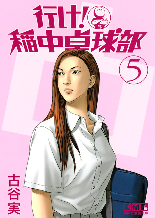 行け! 稲中卓球部(5)