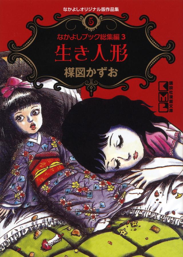 なかよしオリジナル版作品集(5)なかよしブック総集編3生き人形