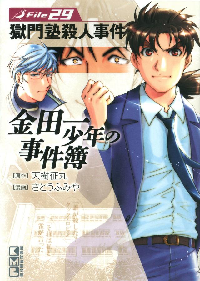 金田一少年の事件簿 File(29)
