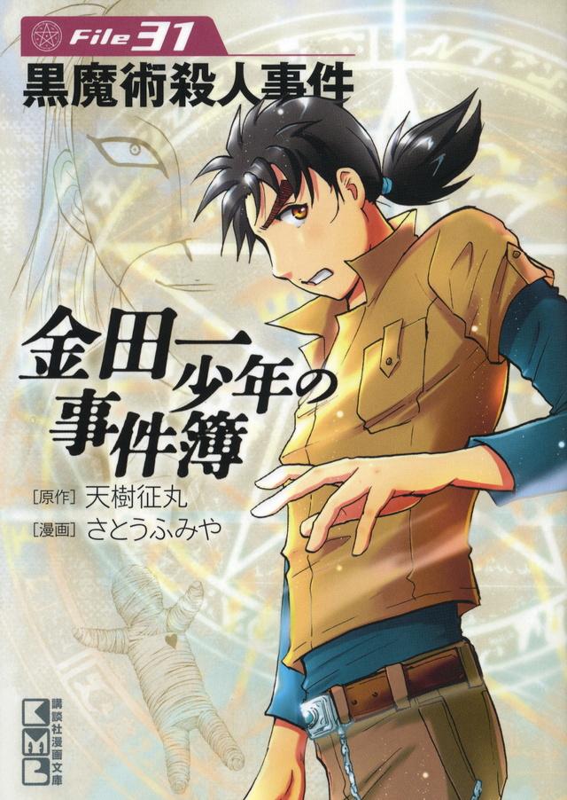 金田一少年の事件簿 File(31)