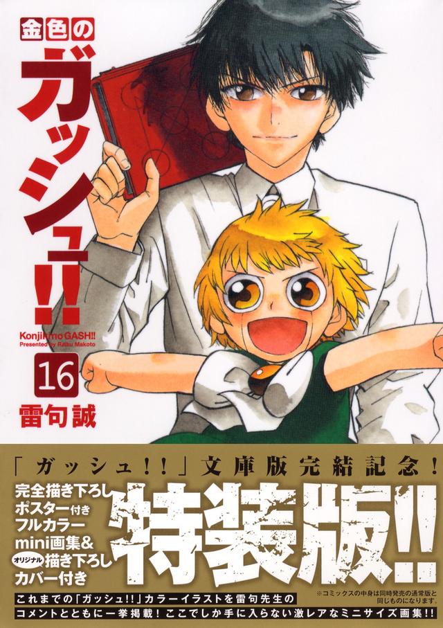 金色のガッシュ!!(16)特装版<完>