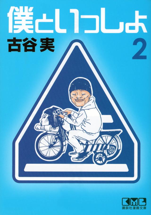 僕といっしょ(2)
